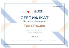 Протидія торгівлі людьми в Україні рамках проекту МОМ