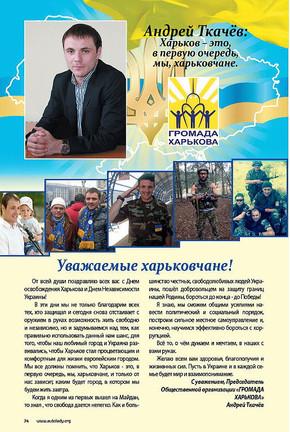 З Днем визволення Харкова та Днем Незалежності України