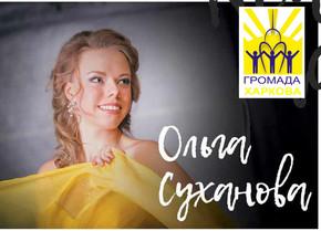 Ольгу Суханову «Громада Харкова» вітає з Днем народження !