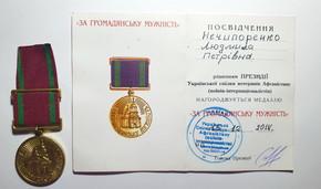"""Медаллю """"За ГРОМАДЯНСЬКУ МУЖНІСТЬ"""" нагороджено Нечипоренко Людмилу Петрівну"""