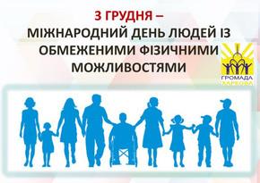 Ми всі повинні пам'ятати - МИ ВСІ РІВНІ! -Міжнародний День людей з обмеженими можливостями!