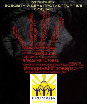 """""""СЬОГОДНІ ЯК І У СЕРЕДНЬОВІЧЧІ ТОРГІВЛЯ ЛЮДЬМИ НЕ ВТРАЧАЄ АКТУАЛЬНОСТІ"""" - АНДРІЙ КАРАЧЕНЦЕВ"""