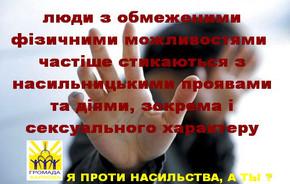 """""""Особи з обмеженими фізичними можливостями частіше стають жертвами насильства""""- Андрій Караченцев"""