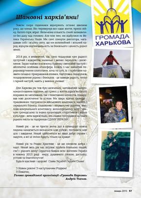 """Привітання Голови ГО"""" Громада Харкова """"з Новим роком та Різдвом Христовим"""