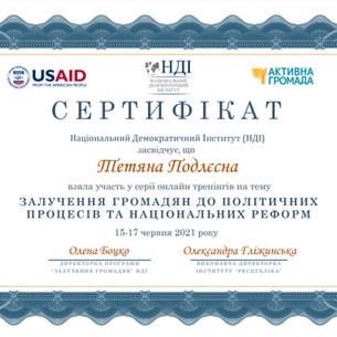 Команда KHC висловлює вдячність Національному Демократичному Інституту, в рамках програми «Відповідальна та підзвітна політика України», за фінансової підтримки Агентства США з Міжнародного розвитку (USAID), а також організаторам та спікерам за організацію та проведення даного заходу.
