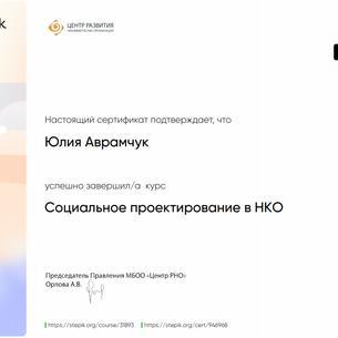 Сертифікат Соціальне проектування в НКО