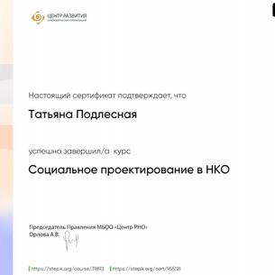 Сертефікат МБОО « Центр РНО » проекту «
