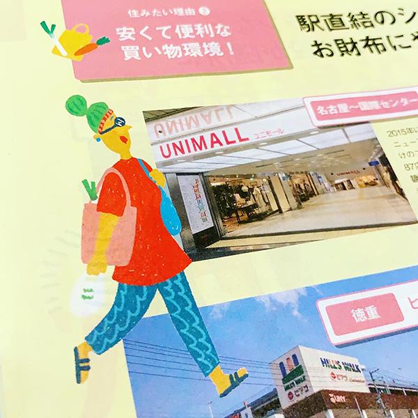 SUUMO新築マンション名古屋版フリーペーパー