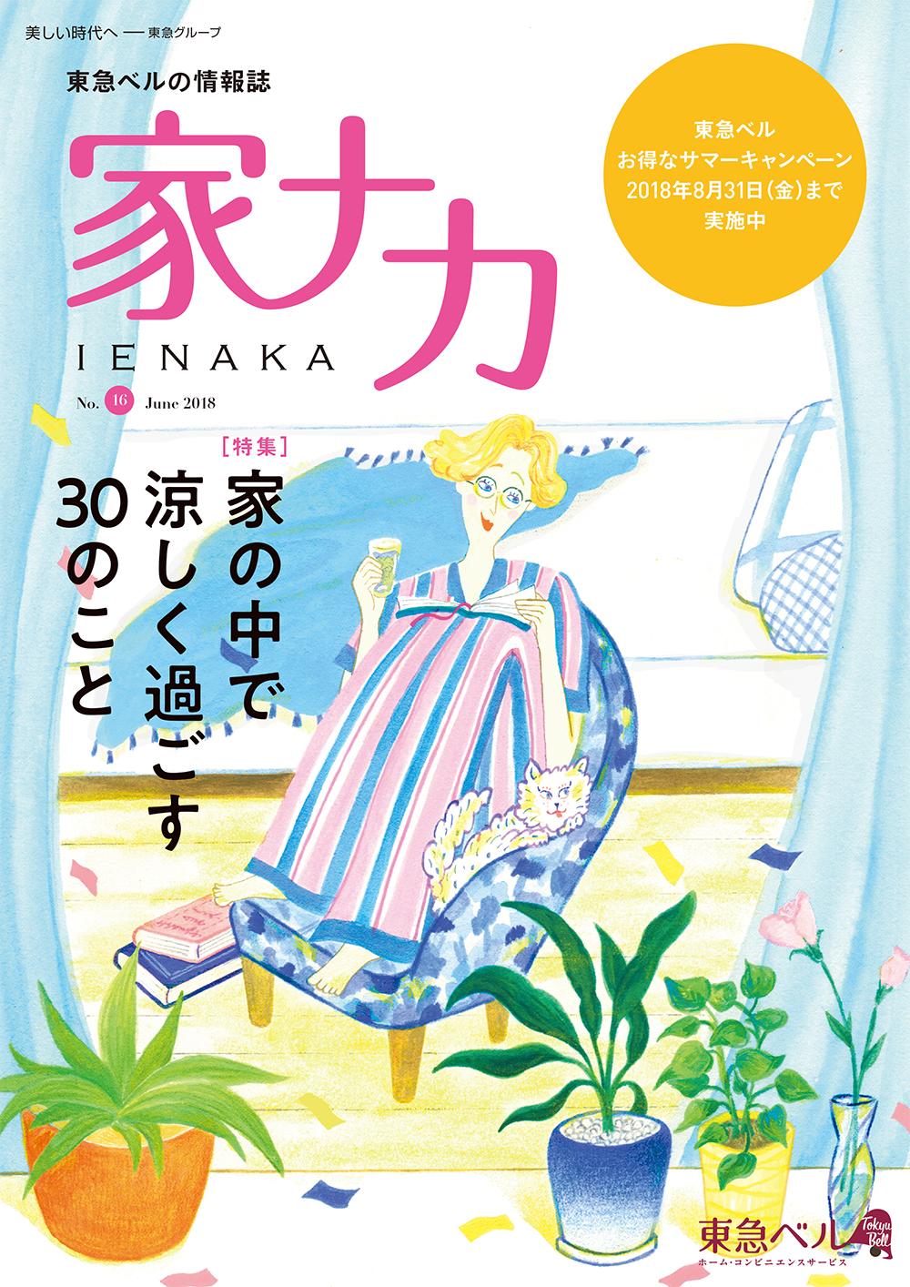東急ベル情報誌 『家ナカ』 No.16