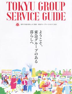 冊子『TOKYU GROUP SERVICE GUIDE』(東急株式会社)