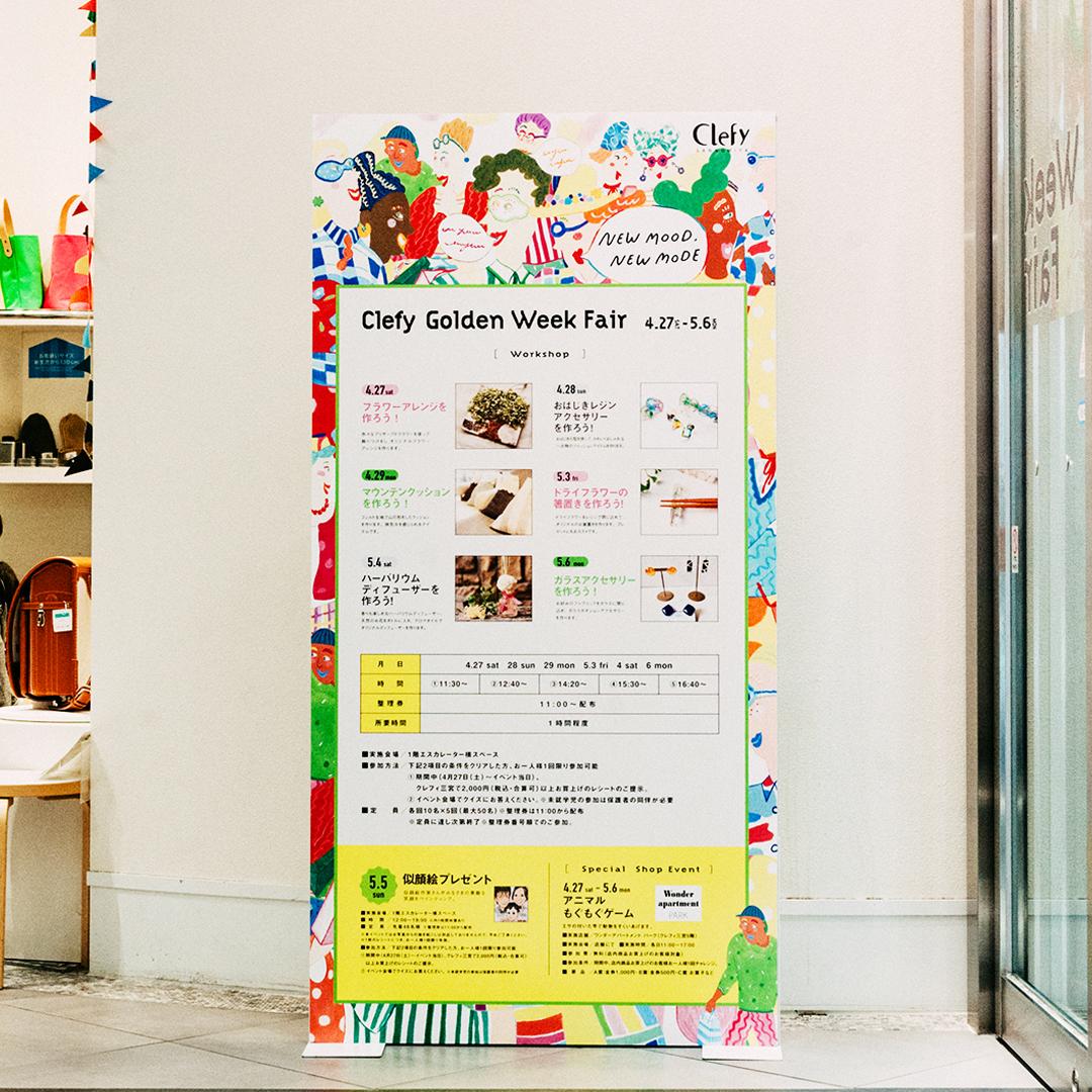 クレフィ三宮「Clefy Golden Week Fair」2019
