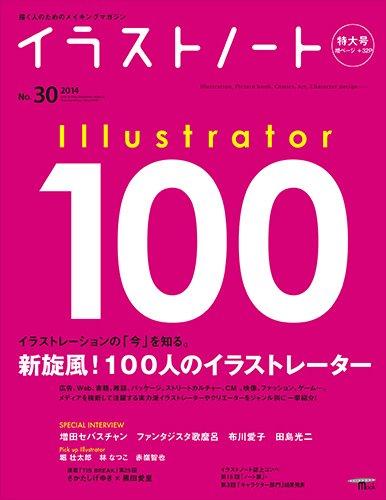 雑誌「イラストノート」 No.30