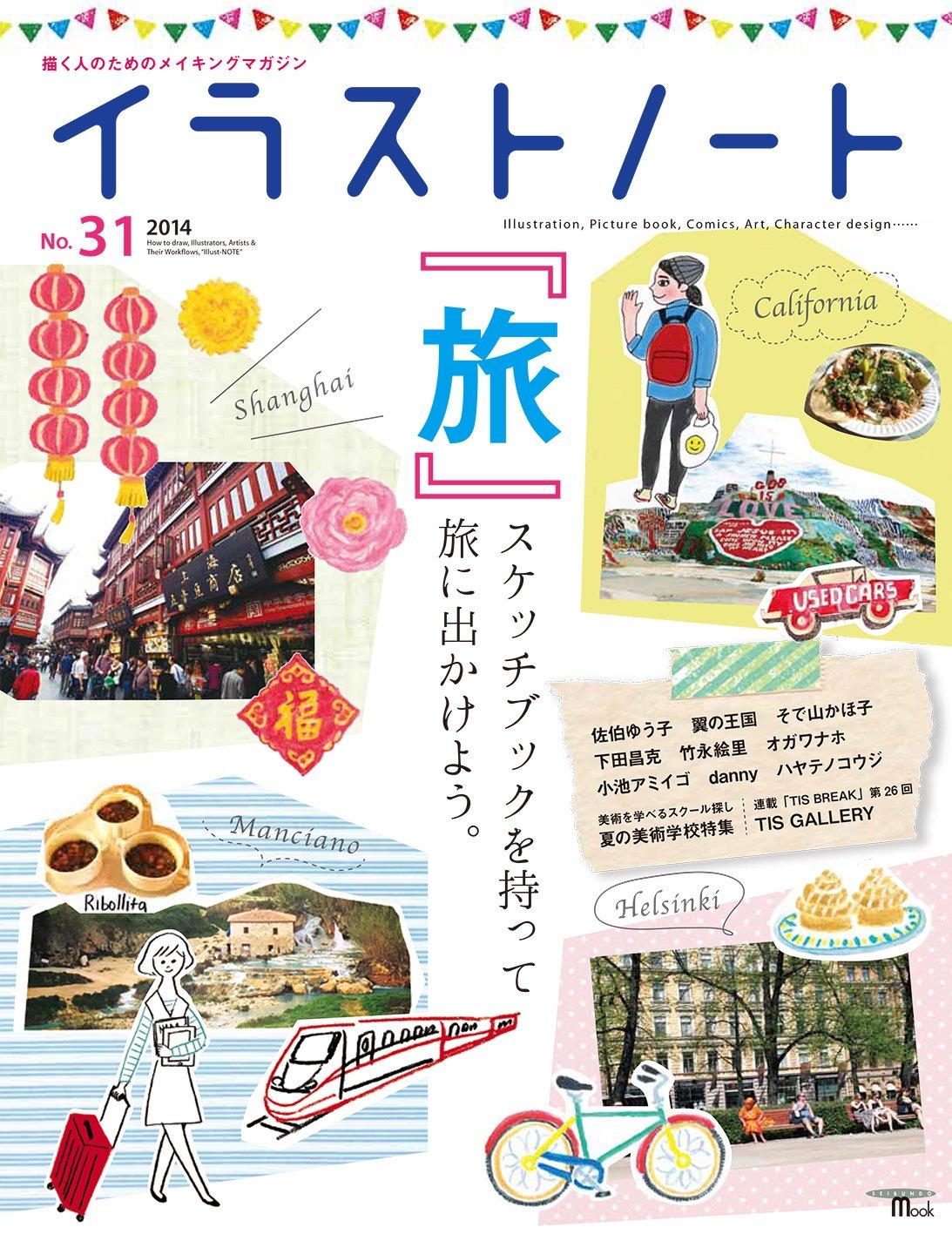 雑誌「イラストノート」 No.31