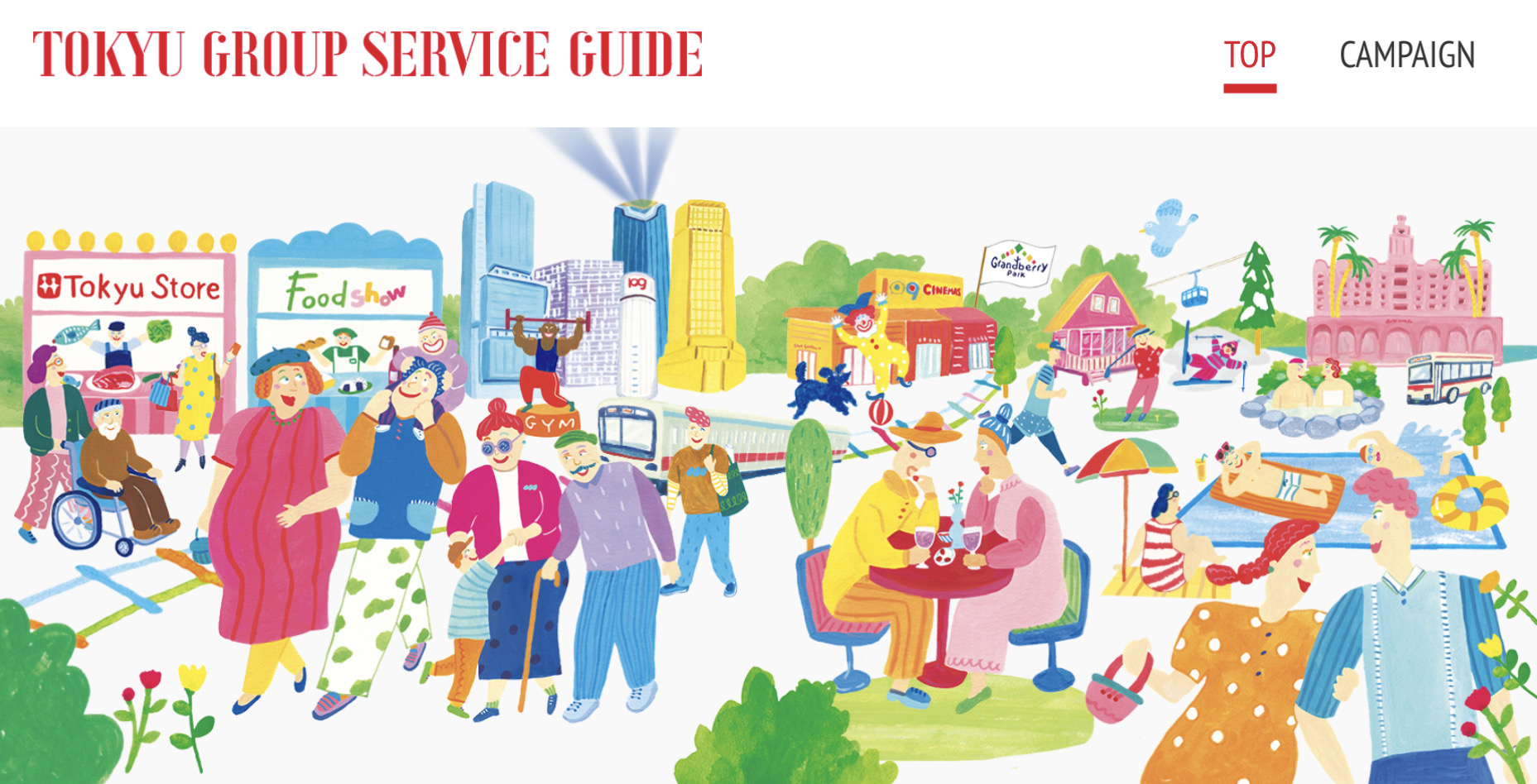 『TOKYU GROUP SERVICE GUIDE』(東急株式会社)