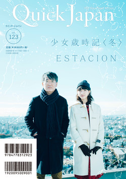 Quick Japan vol.123
