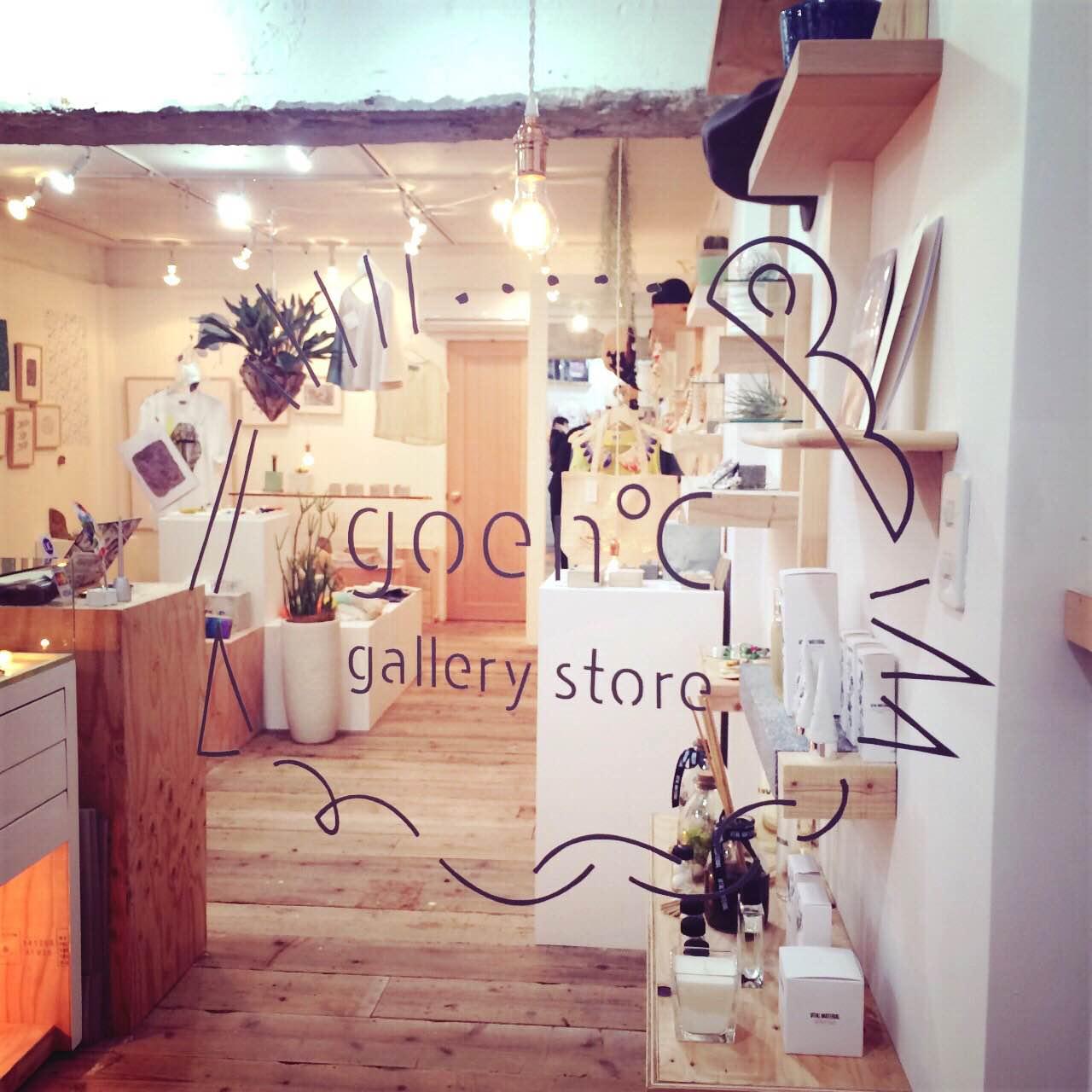 goen℃ gallery store
