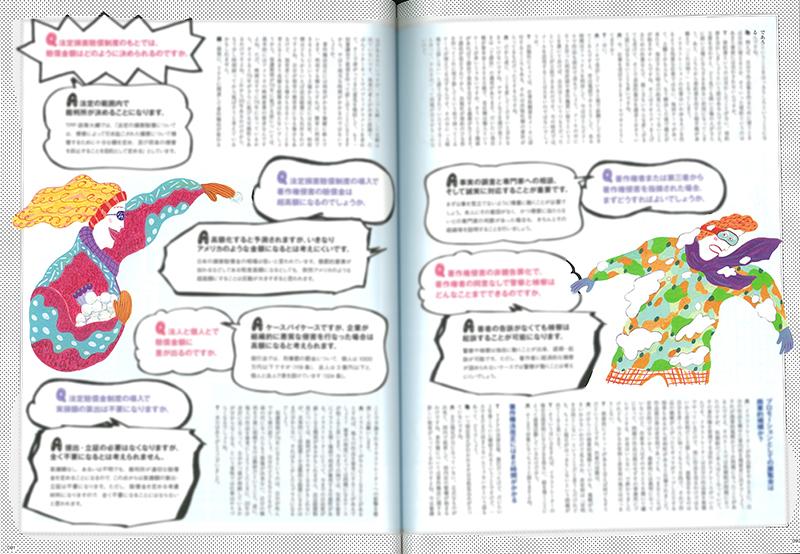 雑誌「イラストレーション No.209」挿絵
