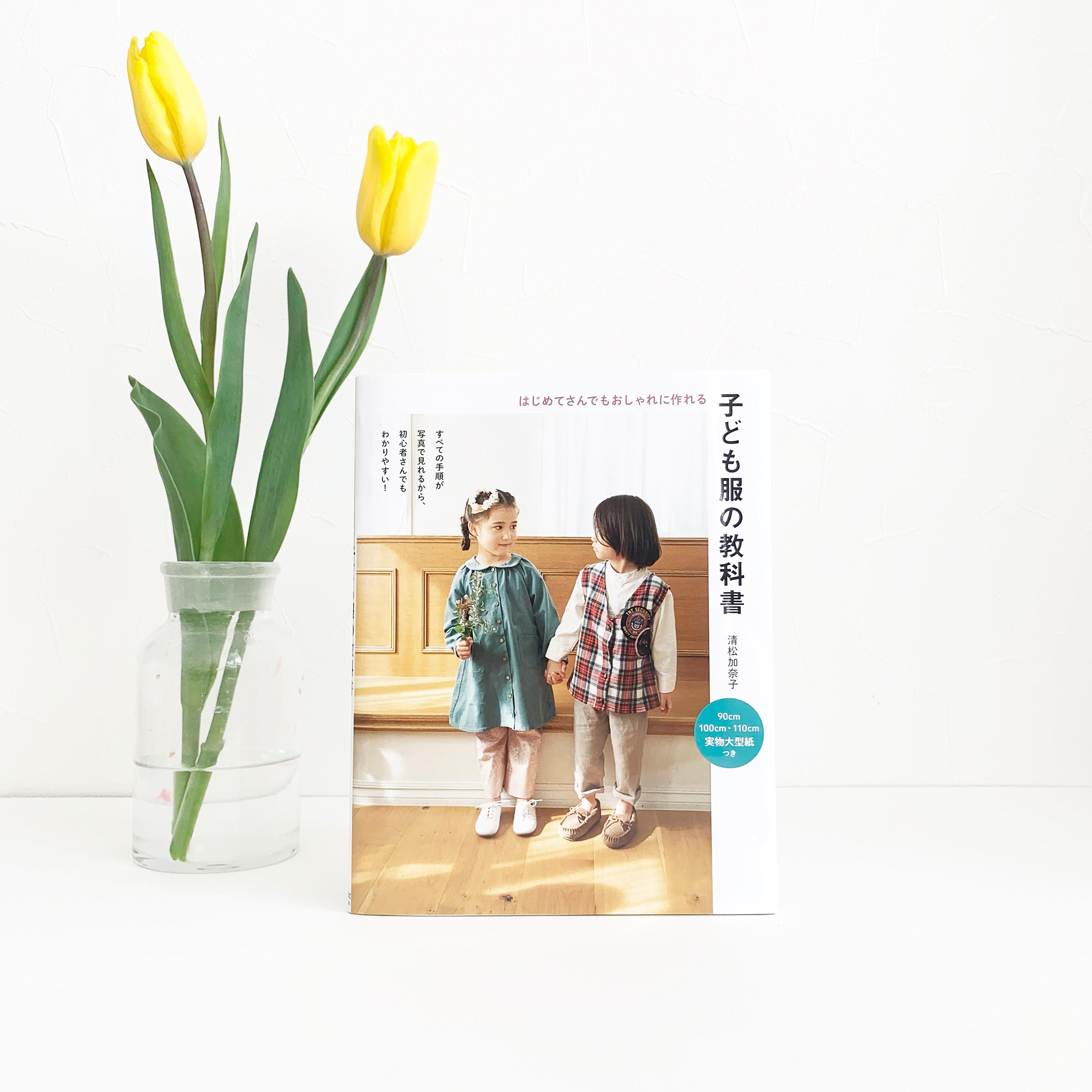 はじめてさんでもおしゃれに作れる『子ども服の教科書』清松加奈子さん 著