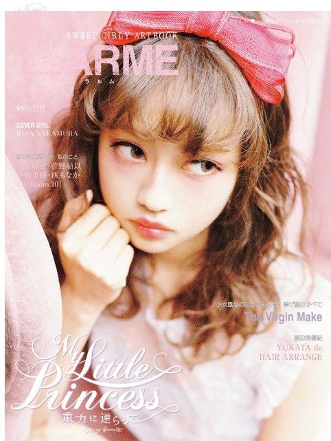 雑誌「LARME vol.016」
