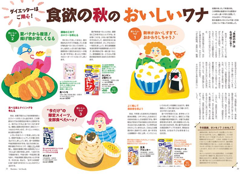 DHC健康食品カタログ「みんな、元気?」10月号