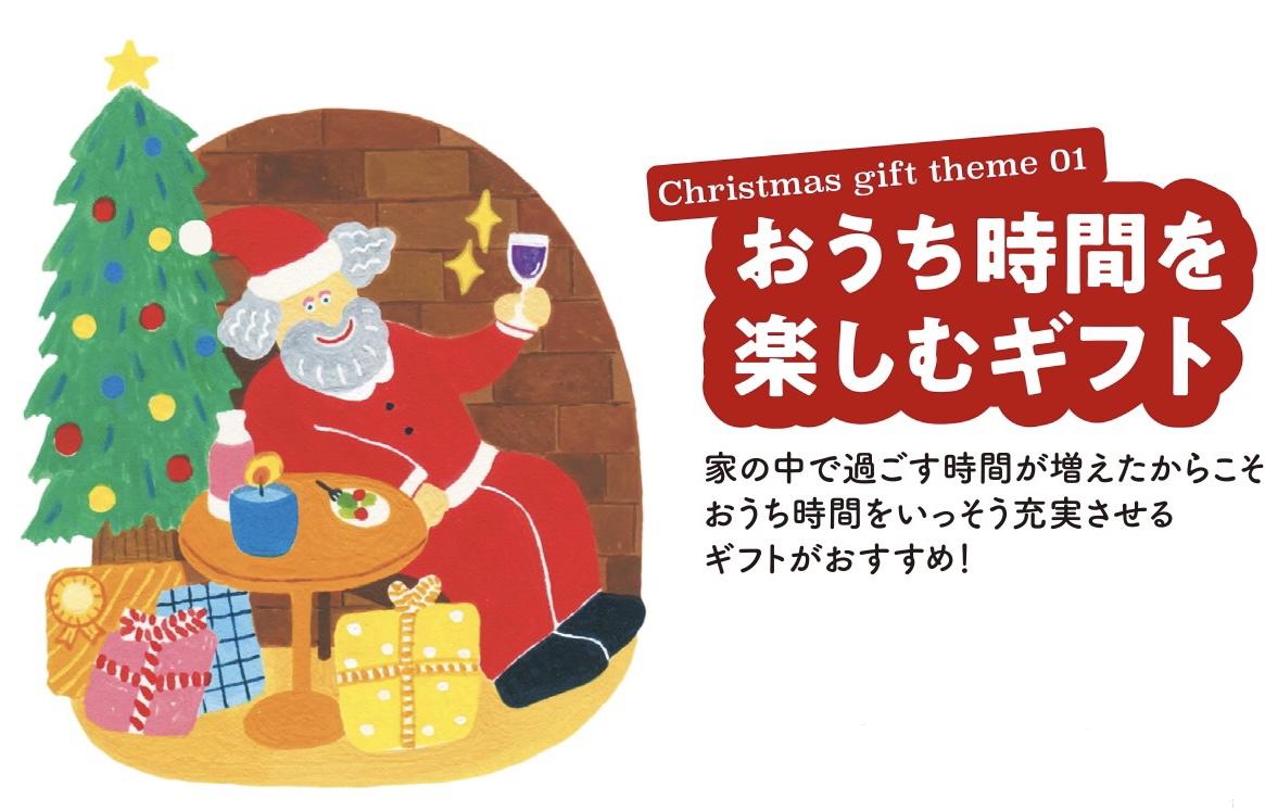 タカシマヤゲートタワーモールマガジン「Quns!」12月号