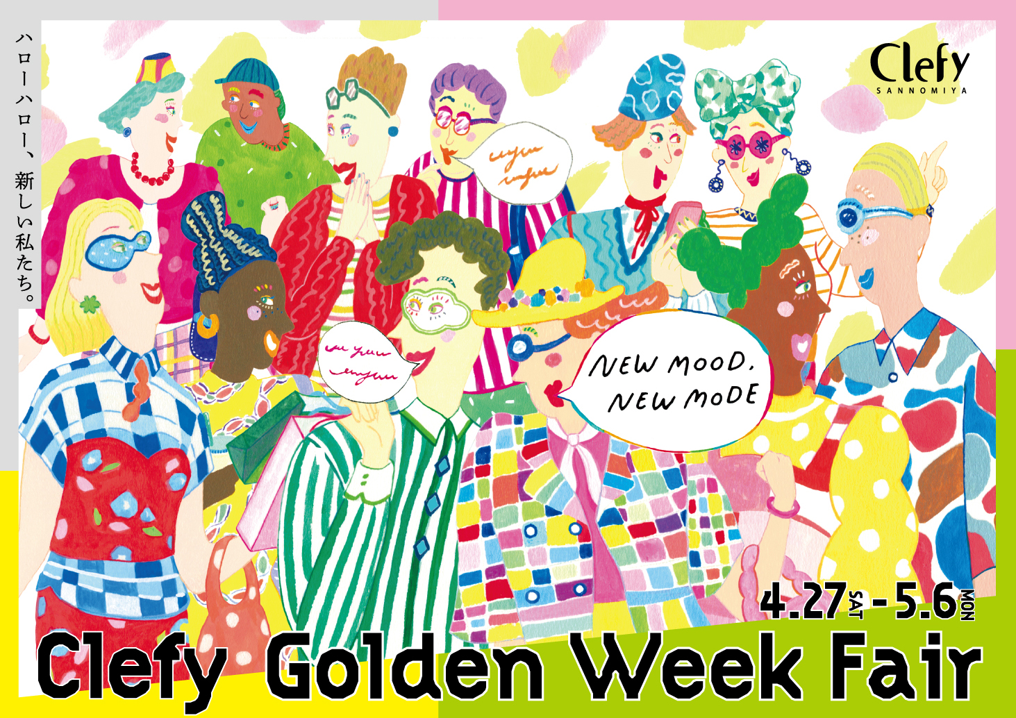 クレフィ三宮「Clefy Golden Week Fair」