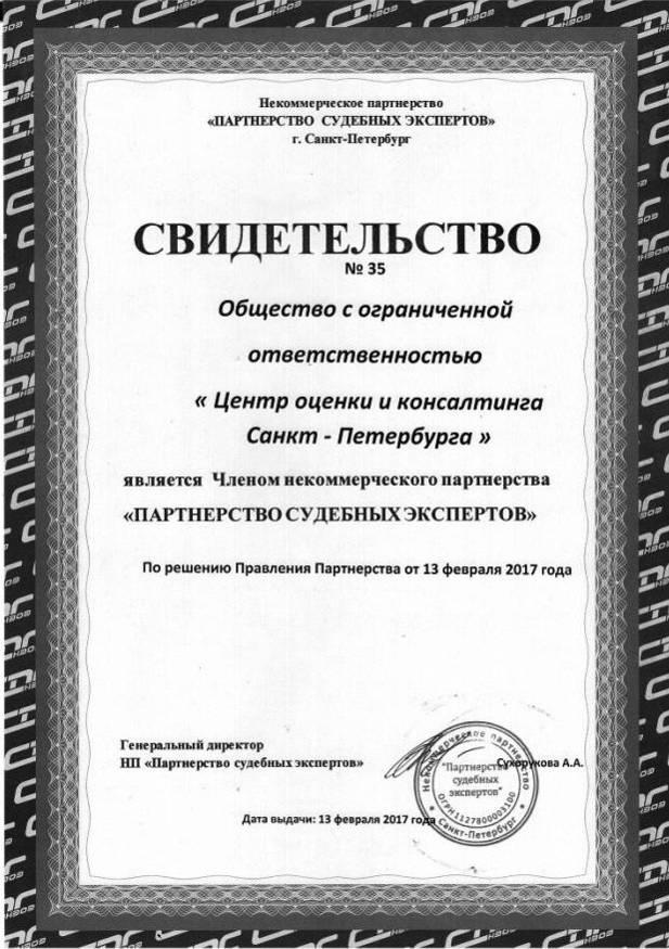 партнерство суд экспертов