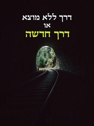 דרך ללא מוצא
