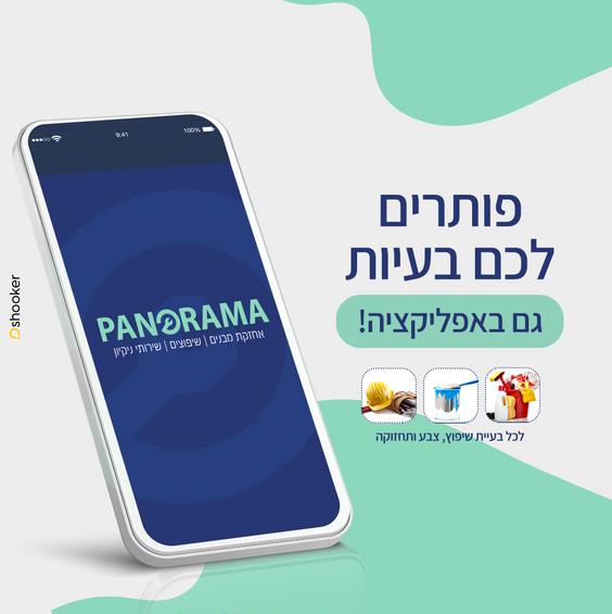 פוסט-Panorama.png