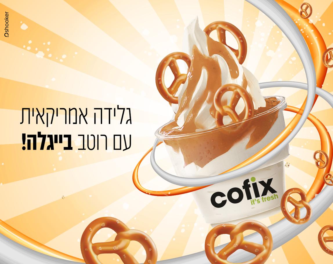 גלידה-בייגלה-חדש-5.5.png