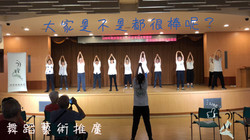長庚養生村-舞蹈藝術推廣