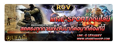 เว็บไซต์เกมการพนัน E-Sport แห่งแรก และที่เดียวในประเทศไทยต้องที่นี้ UFABET