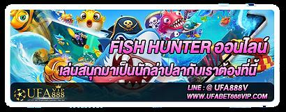 เว็บไซต์เกมการพนันยิงปลาสุดหน้ารักที่จะพาคุณไปพบกับใต้ทะเลลึก