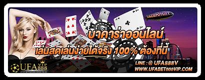 เว็บไซต์ศูนรวมเกมการพนันที่ดี และใหญ่ที่สุดในเวลานี้ครบจบทุกเกมในเว็บเดียวต้อง UFABET