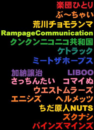 「R」vol.6_1フライヤー裏.jpg