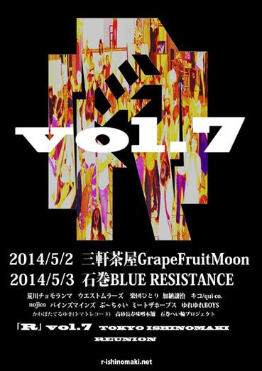 「R」vol.7フライヤー.jpg