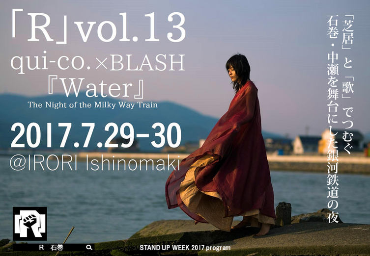「R」vol.13フライヤー表.png