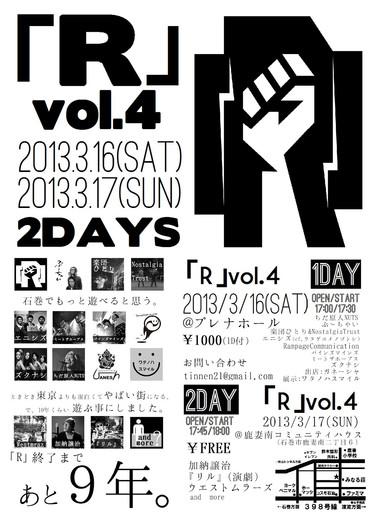 「R」vol.4フライヤー.jpg