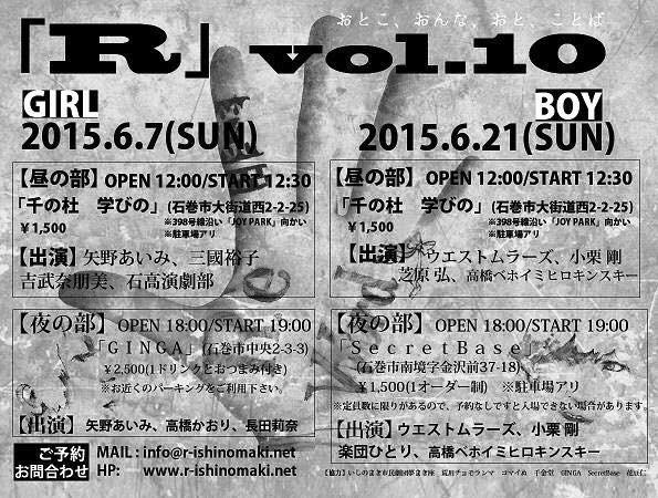 「R」vol.10フライヤー裏.jpg