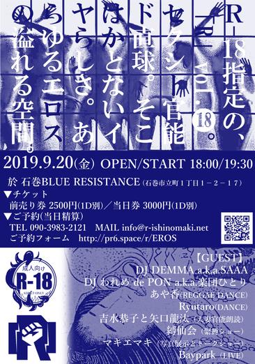 「R」vol.18ウラ2.png