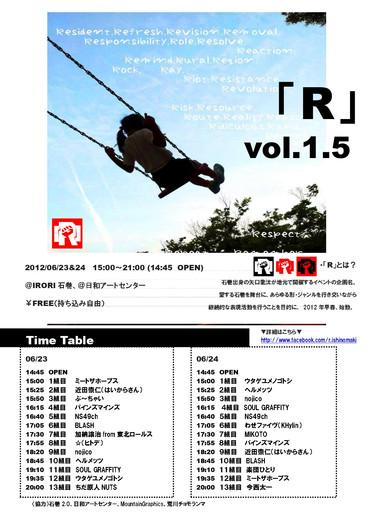 「R」vol.1.5フライヤー.jpg