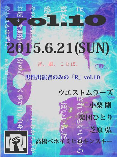 「R」vol.10 BOYフライヤー.jpg