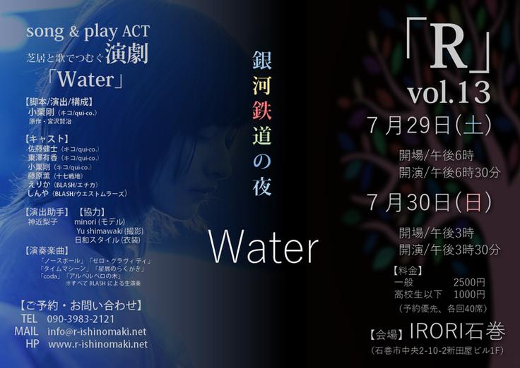 「R」vol.13フライヤー裏.png