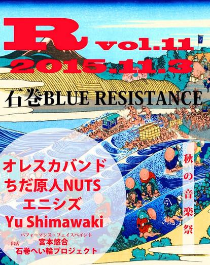 「R」vol.11フライヤー表.jpg