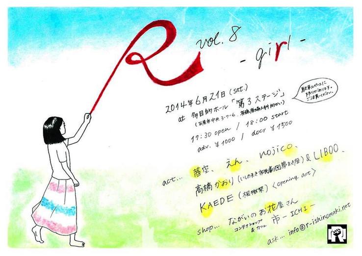「R」vol.8フライヤー.jpg