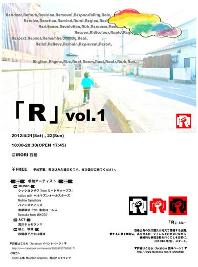 「R」vol.1フライヤー.jpg