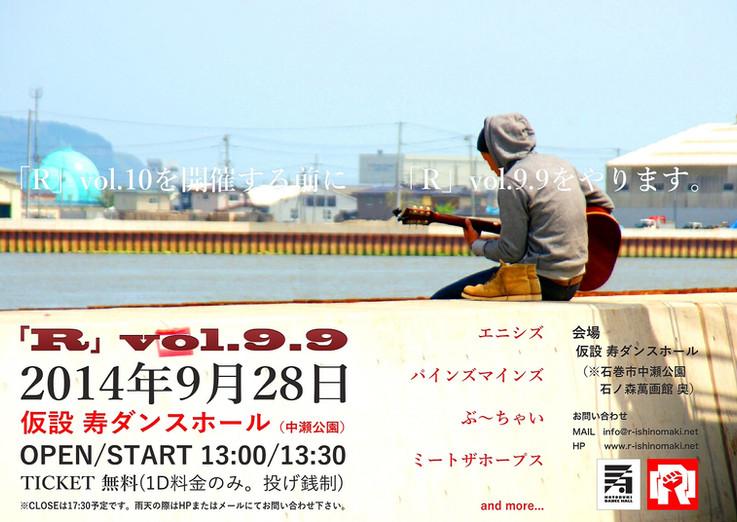 「R」vol.9.9フライヤー表面.jpg