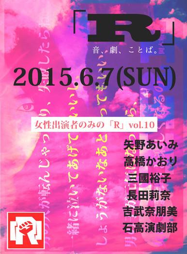 「R」vol.10 GIRLフライヤー.jpg