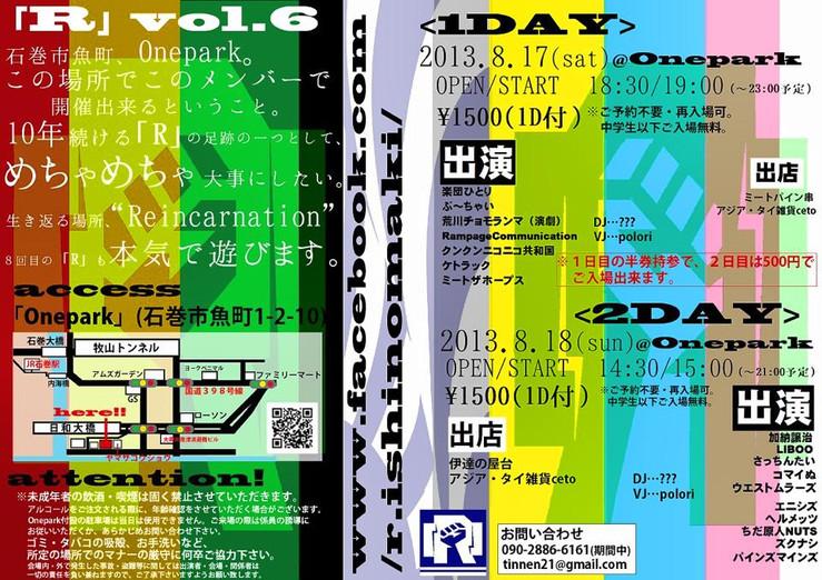 「R」vol.6_2フライヤー裏.jpg