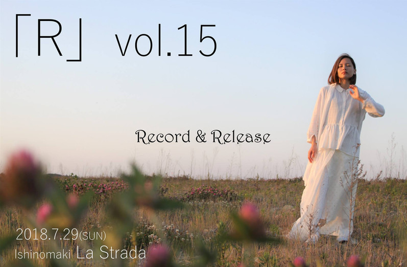 「R」vol.15フライヤー表.jpg